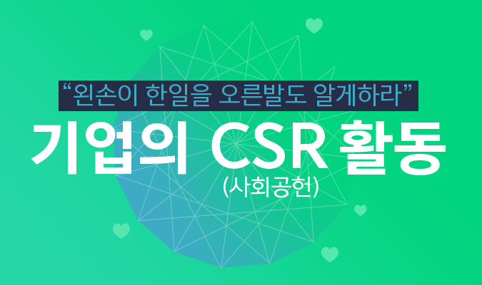 CSR, CSR사례, 윤디자인, 윤디자인연구소, 윤톡톡, 정근오, 사회공헌, 사회공헌활동, 기업 사회공헌, 사회공헌 기업, Corporate Social Responsibility, 사회책임투자 펀드, 유한킴벌리, 우리강산푸르게푸르게, 혼다, Plant This Letter, 기부, 크리에이티브, Half for Happiness, 나눔,