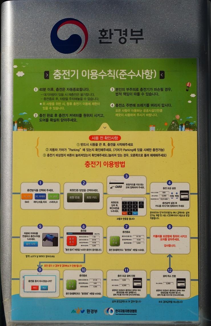 전기차 충전기 이용수칙