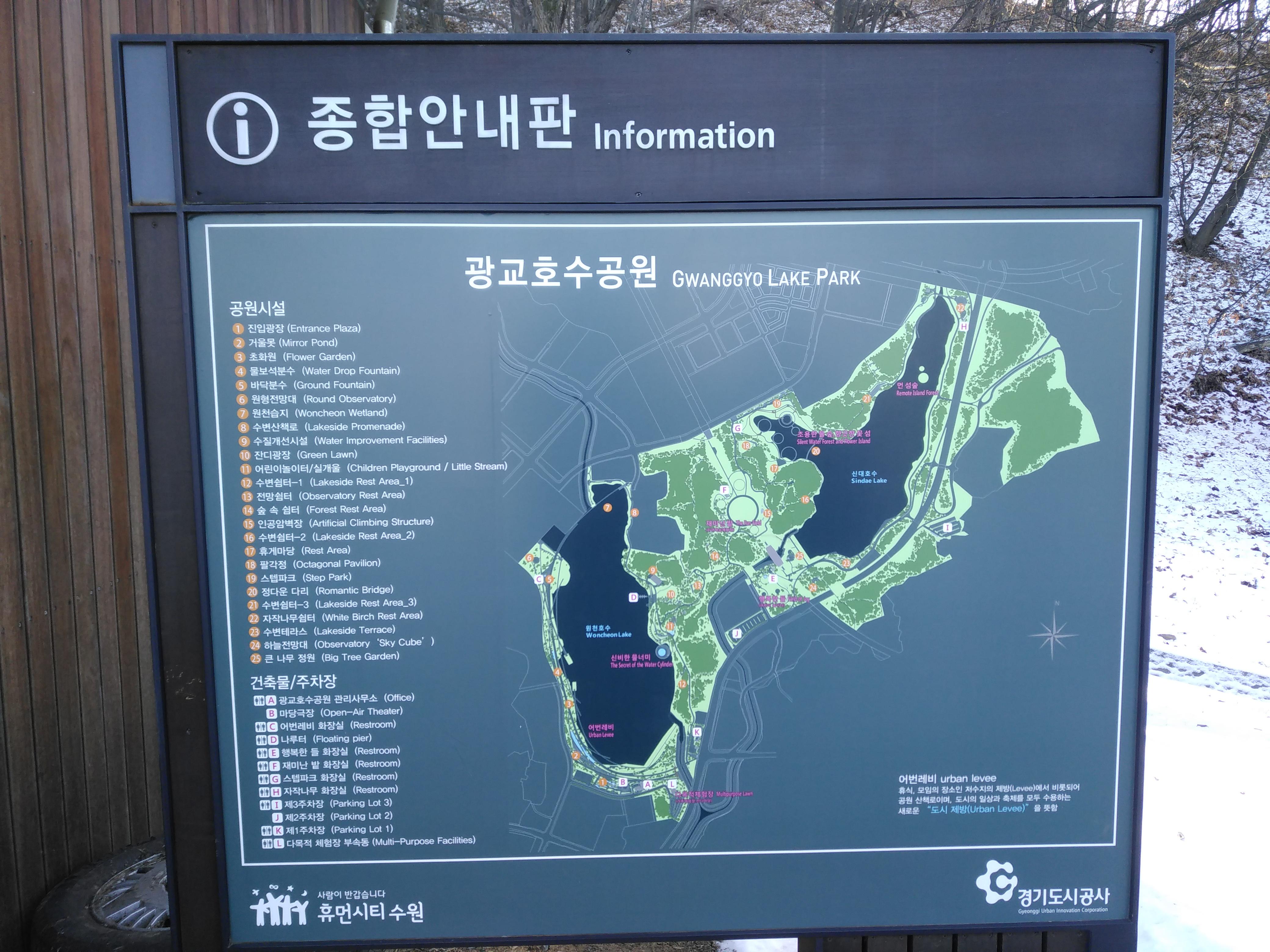 광교호수공원 종합안내판
