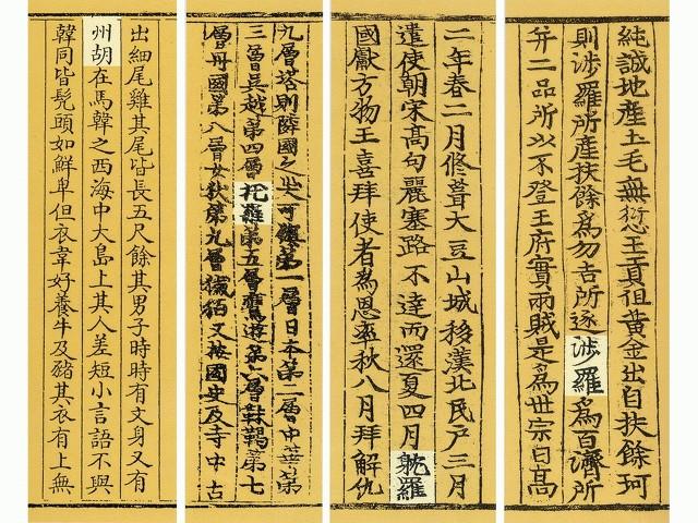 탐라국 역사 기록 (삼국지 위지동이전, 삼국유사, 삼국사기)