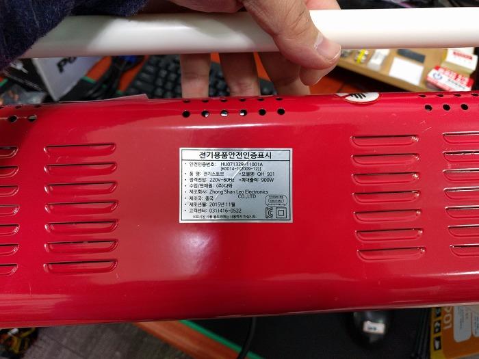 모델명 QH-901