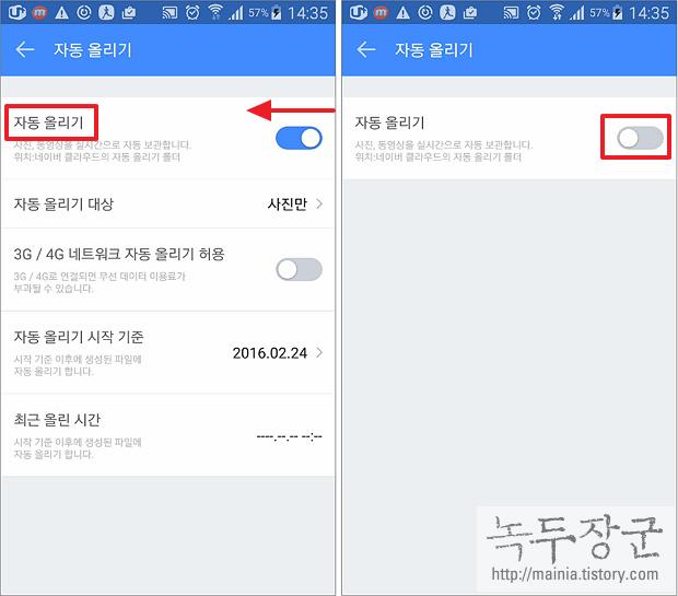 스마트폰 네이버 클라우드 자동 업데이트, 올리기 해제하거나 설정하는 방법