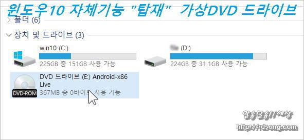 윈도우10 탑재 , 윈도우10 자체 가상DVD드라이브