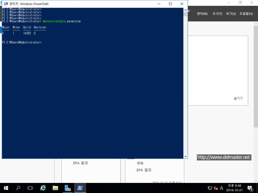 Windows Server 2016 PowerShell