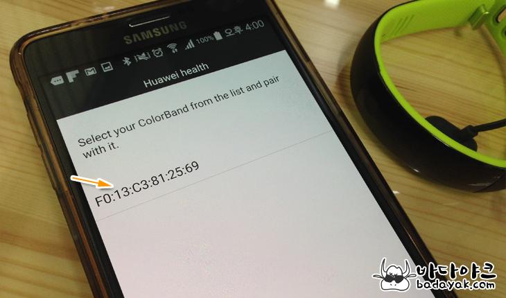 화웨이 스마트워치 AF500 스마트폰 페어링