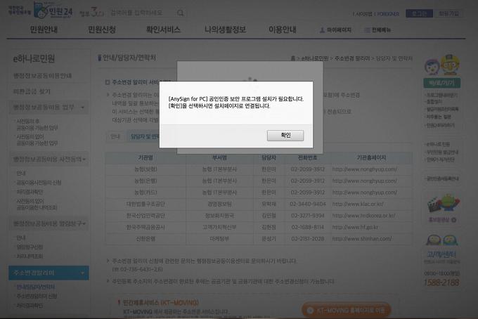 주소 일괄 변경, 민원24