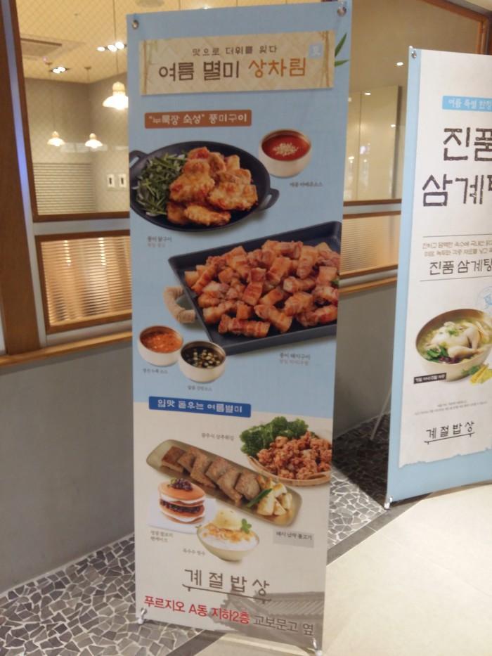 제철 재료로 만든 건강한 밥상_합정역 계절밥상