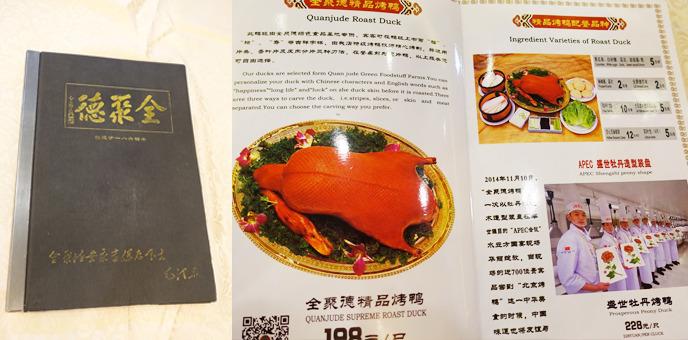 중국어로 된 메뉴판
