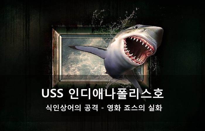 식인상어의 공격 - 영화 죠스의 실화 (USS 인디애나폴리스호)