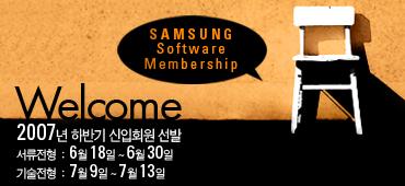 신입 회원이 되고싶다면!