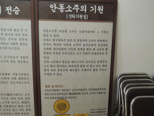안동명물 안동소주 양조장 조옥화 민속주