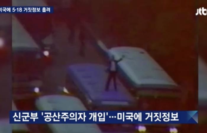 사진: 최근 JTBC방송은 1980년 당시 신군부(전두환 등 쿠데타 세력)이 미국에도 거짓된 정보를 제공했음을 보도했다. 국내외에 북한의 지령을 받은 빨갱이 사태로 누명을 씌우는 짓을 했다. [영화 택시운전사 실화]