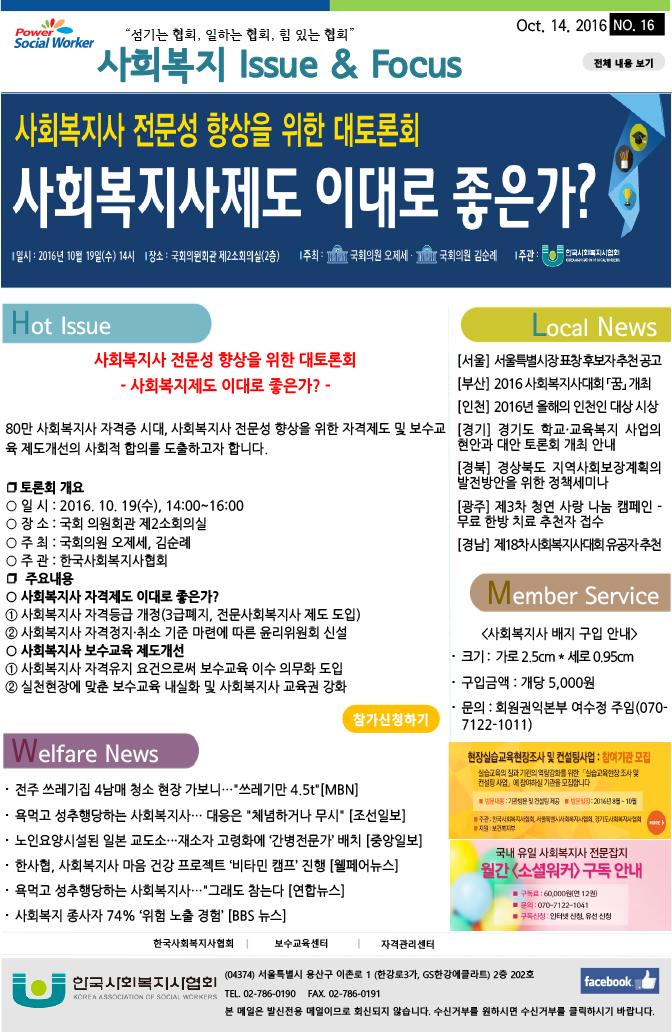 [한국사회복지사협회_사회복지 이슈앤포커스 no.16] 사회복지사 전문성 향상을 위한 대토론회 개최