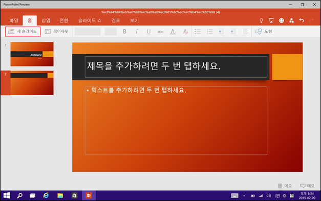 PowerPoint_Preview_Win10_9926_Miix2_043