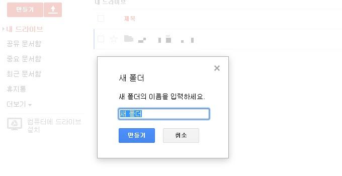 구글 드라이브 폴더 생성