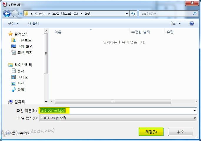 파일형식은 PDF 로 하고 적당하게 파일명을 입력하고 [저장]을 한다