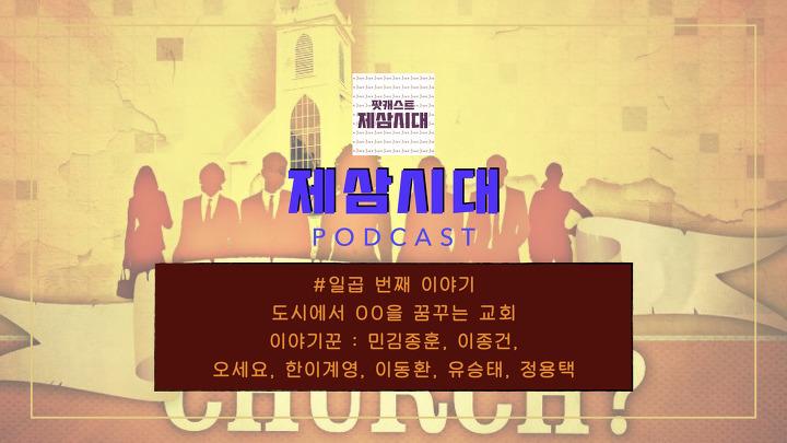 [팟캐스트 제삼시대 #7 도시에서 00을 꿈꾸는 교회 1부
