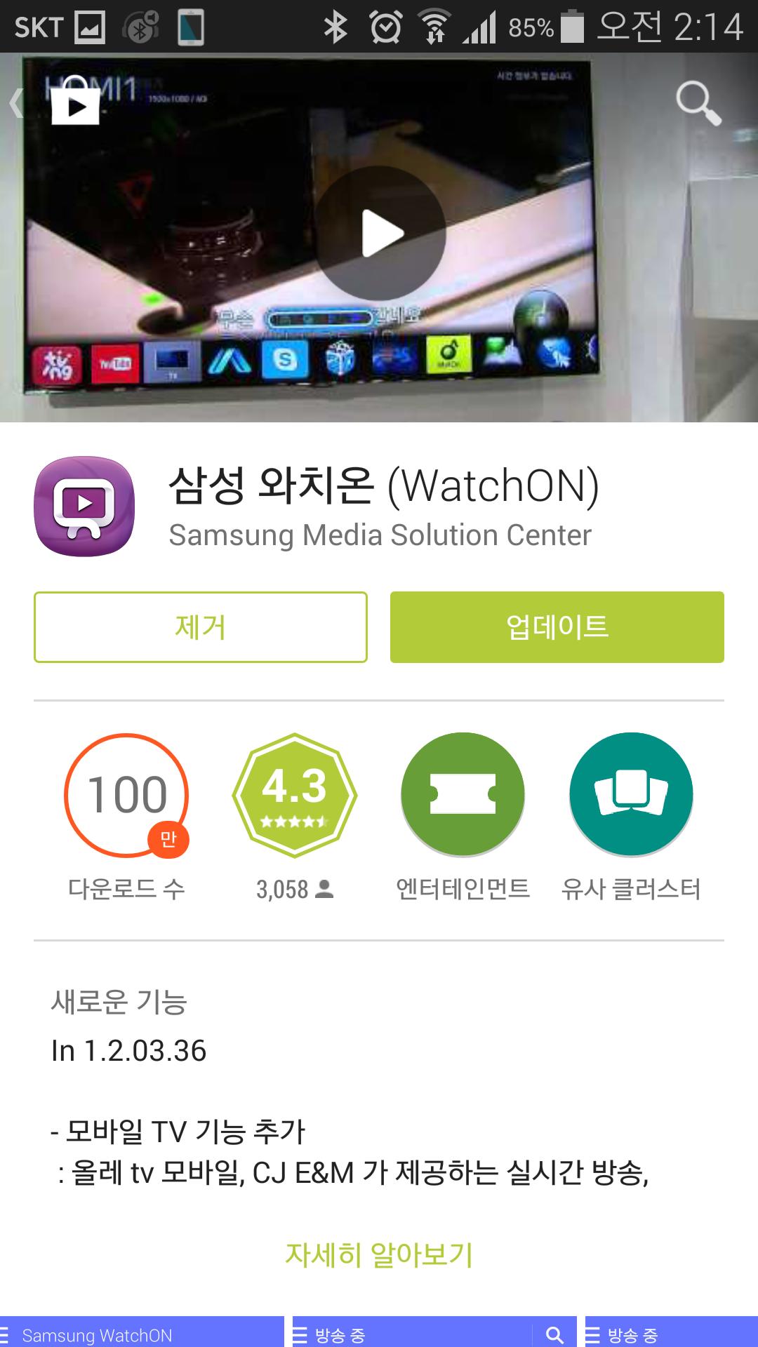 삼성 와치온 2.0, VOD 보기, 추석 영화 추천,TV다시보기,귀경길,명절,추석,영화 특선,영화추천,다운로드,IT,앱,삼성 와치온 2.0으로 추석 영화 추천을 받아보도록 하죠. WatchOn은 스마트폰으로 TV를 제어할 수 있는 앱인데요. 이에 그치지 않고 방송 정보를 확인하고 바로 보기가 가능 합니다. 조금 더 채널 구성표 적극적으로 보고 활용할 수 있는 앱이라 할 수 있습니다. 또한, 삼성 와치온 2.0은 이 외에도 VOD보기 와 방송 다시 보기 등 서비스는 물론 주기적으로 바뀌는 테마 별 다양한 콘텐츠도 제공 합니다. 삼성 와치온 2.0으로 추석 영화 추천을 받아보고 TV로도 방송을 보고 또는 자신이 보고 싶은 영화를 직접 바로 다운로드 받아서 보는 방법에 대해서 살펴보겠습니다.  다운로드 한 파일은 스마트폰에서도 직접 재생해서 볼 수 있지만, 올쉐어를 이용하면 DLNA를 지원하는 더 큰 디스플레이에서도 화면을 볼 수 있습니다 삼성 비디오에서도 TV방송과 영화보기에 대해서 다양한 테마로 컨텐츠들이 다양하게 많이 있었는데요. 참고로 무료 영화도 있습니다. 저는 가벼운 마음으로 하나 다운로드를 받아봤는데요. 옛날 영화지만 오랜만에 보니까 그것도 재미있더군요. 재미있는 영화 잘 선택해서 온가족과 한번 즐겨보는것도 좋아보입니다.