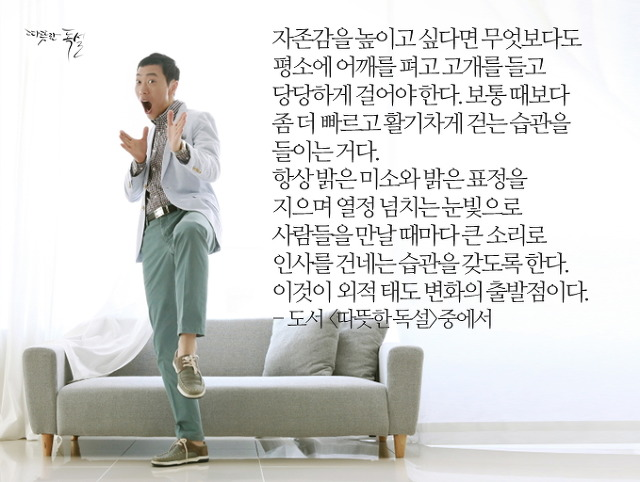 자존감의 구성요소, '자기가치감, 자신감, 태도'