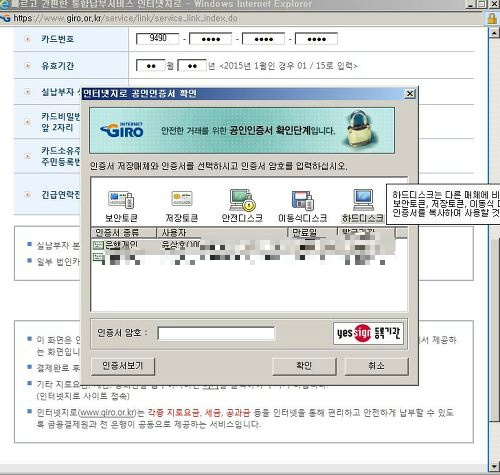 인터넷 지로 공인인증서 확인