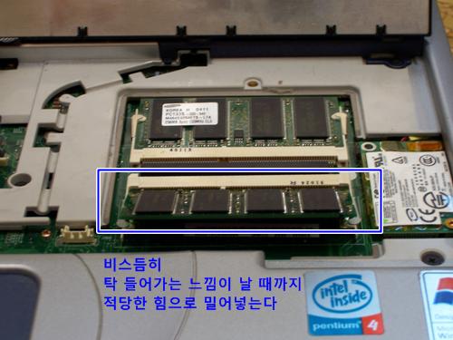 노트북 메모리 추가하는 법