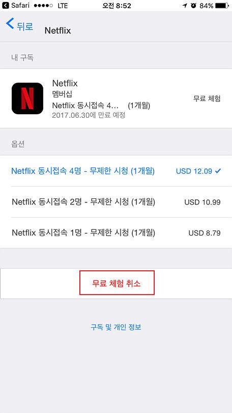 넷플릭스(Netflix) 1개월 무료체험 후 해지 방법