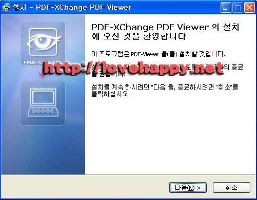 무료유틸 pdf 뷰어 - PDF-X Change Viewer 002