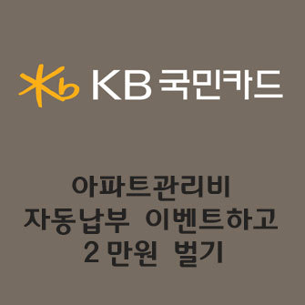 KB국민카드 이벤트