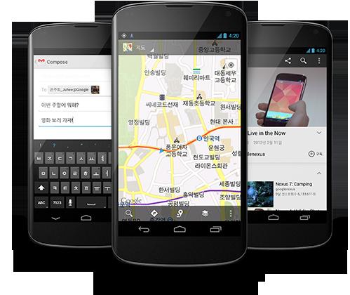 넥서스4 (출처 : Google Play)