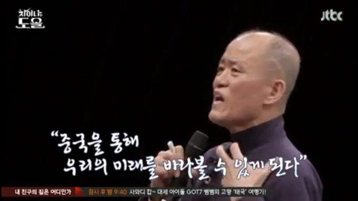 차이나는 도올 1강 - 중국을 보는 창 시진핑