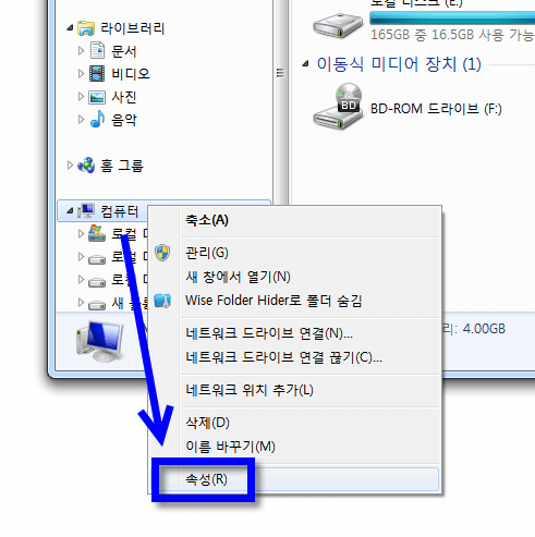 컴퓨터 속성 실행