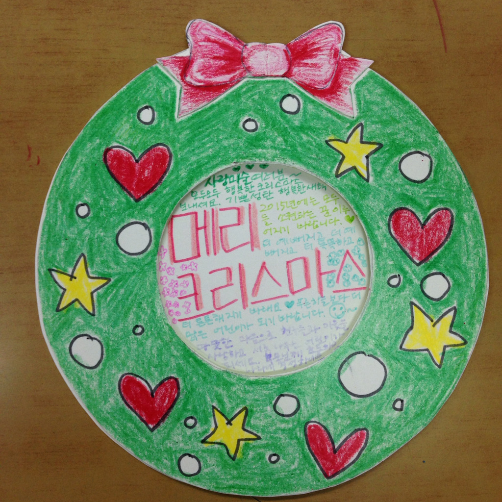 리스모양 크리스마스 카드 만들기