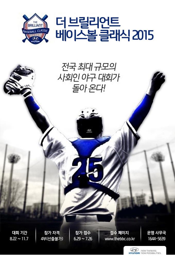 더 브릴리언트 베이스볼 클래식 2015 포스터