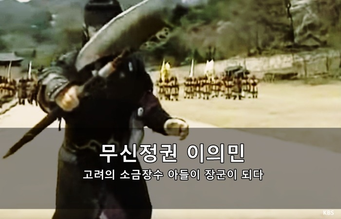 고려 무신정권 이의민 장군 - 소금장수 아들이 장군이 되다