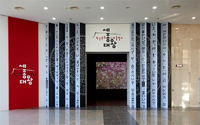 국립한글박물관3