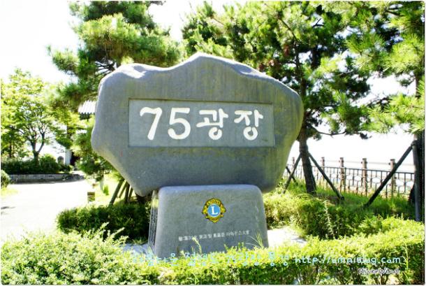 75광장 표지석