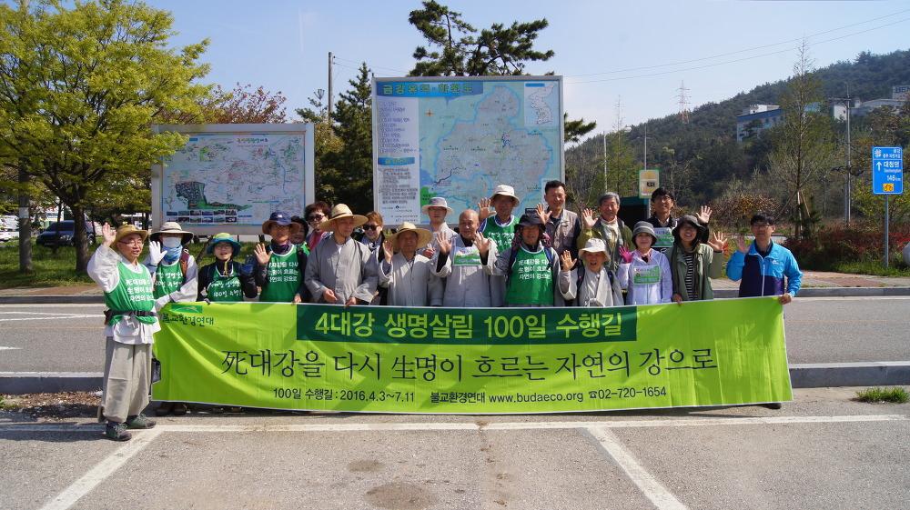 불교환경연대, 4대강 생명살림 수행길 금강순례 시작