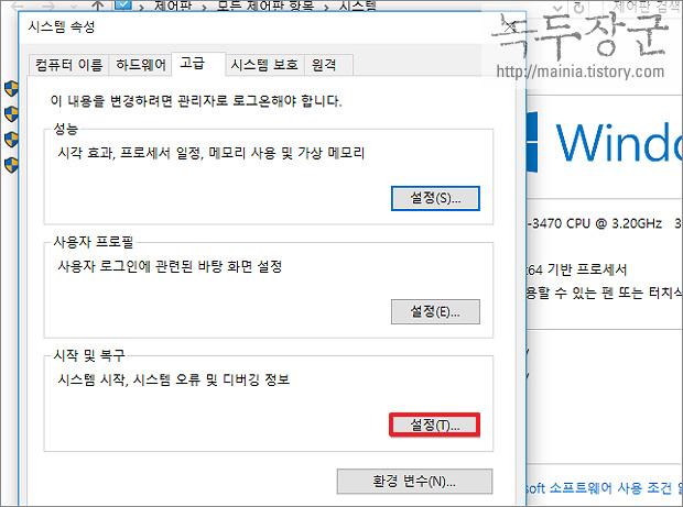 윈도우10 시스템 오류로 인한 자동 재부팅 설정을 해제하는 방법