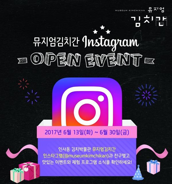 6월, 아이 연령별로 알아본 인사동 '뮤지엄김치간'의 맛있는 프로그램들!