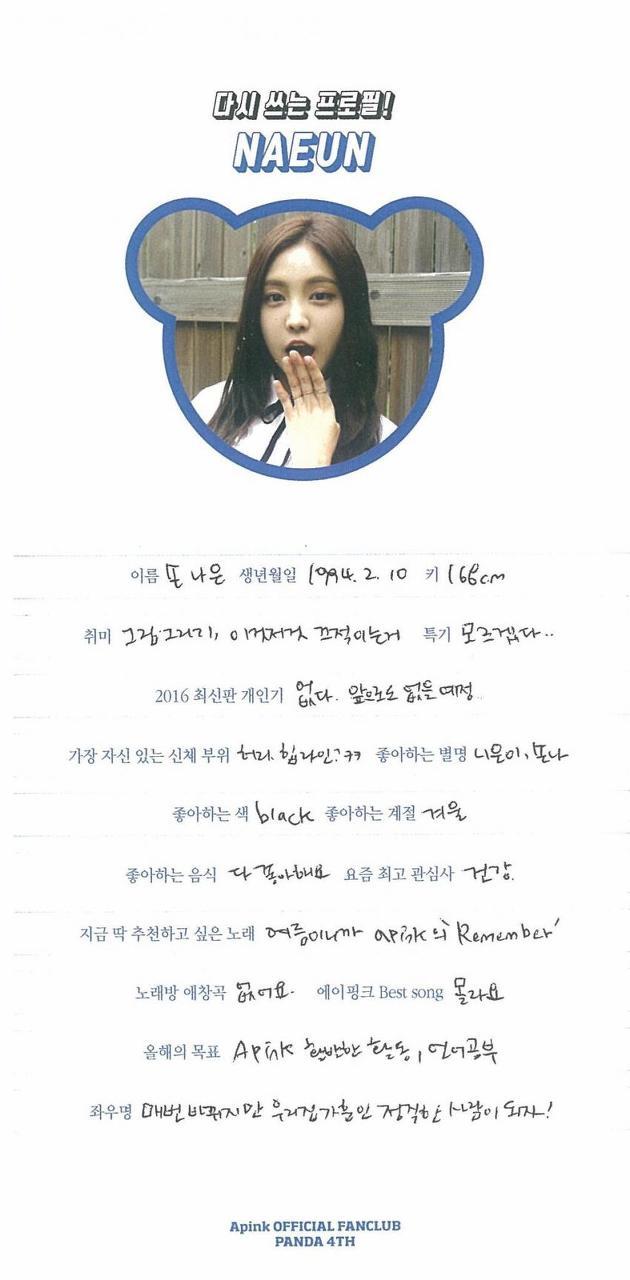 에이핑크 손나은 손글씨 프로필