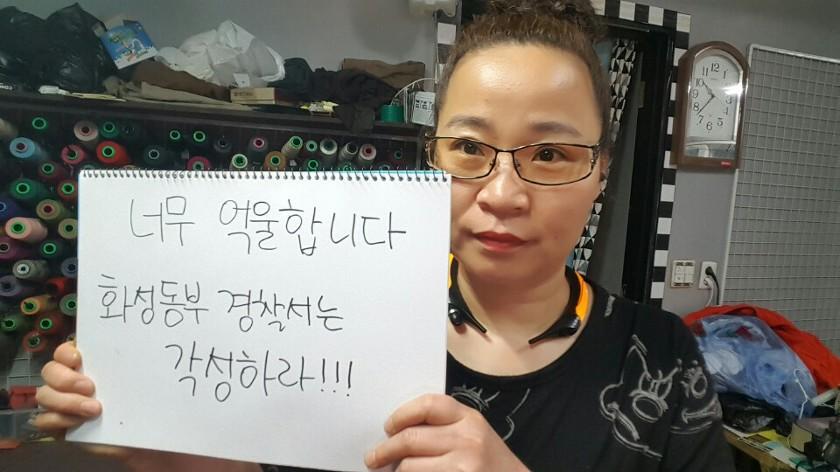 """""""너무 억울해요! 경찰이 내 공(功)을 가로 챘습니다"""""""