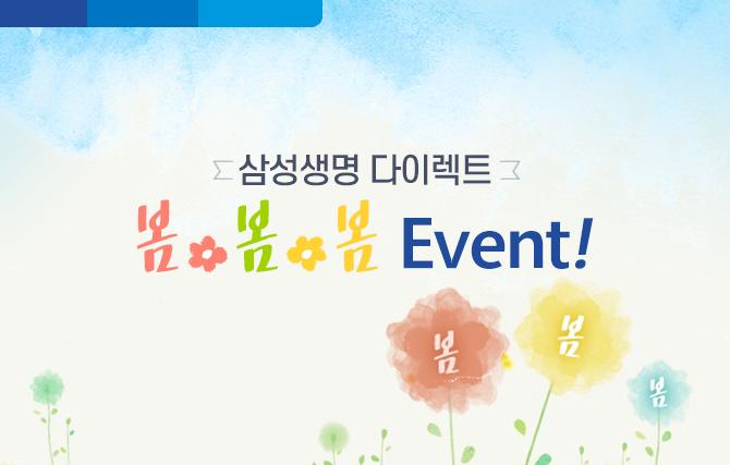 삼성생명 다이렉트 봄봄봄 EVENT!
