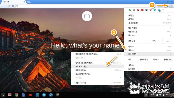 구글 크롬북 윈도우 공유 폴더 네트워크 드라이브 연결