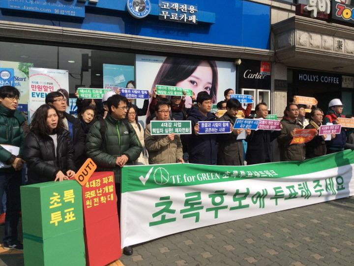 23개 환경·시민단체연합 '초록투표네트워크'-반환경후보 낙선운동 전개