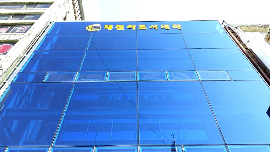 대전아트시네마 건물