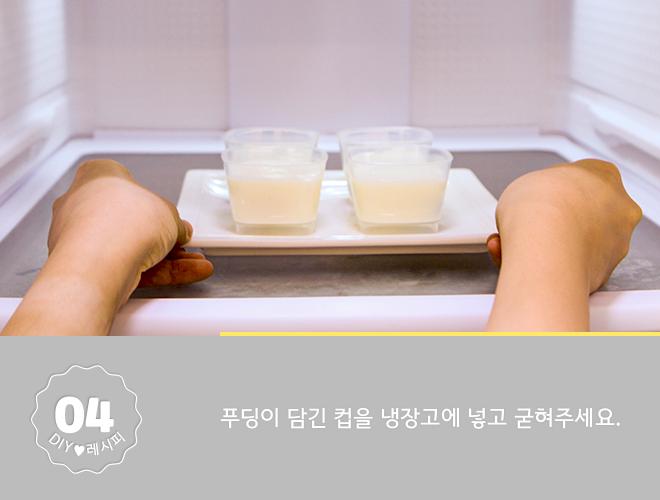 4. 푸딩이 담긴 컵을 냉장고에 넣고 굳혀주세요.