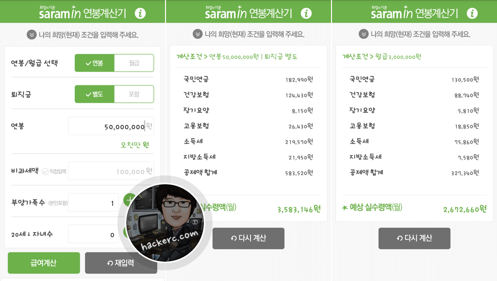 사람인 연봉계산기(Saramin Salary Calculator) for Android