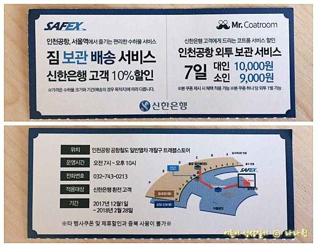 신한은행 인천공항 외투보관 쿠폰