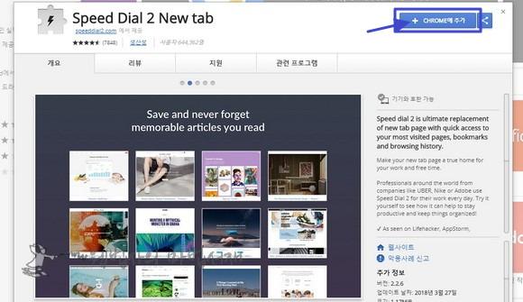 글 크롬 새 탭 확장 프로그램 Speed Dial 2 New tab