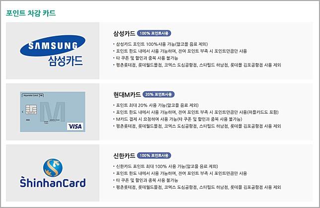 온더보더 제휴 할인 카드